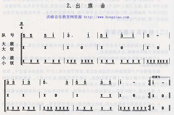 少先队鼓号队训练资料 洪啸音乐教育网资料栏目